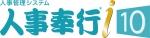 人事奉行_i10_4C.jpg