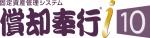 償却奉行_i10_4C.jpg