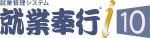 就業奉行_i10_4C.jpg
