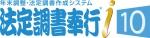 法定調書奉行_i10_4C.jpg