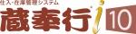 蔵奉行_i10_4C.jpg